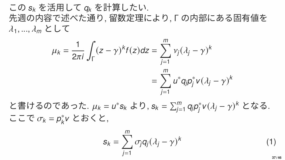 この sk を活用して qk を計算したい. 先週の内容で述べた通り, 留数定理により, Γ ...