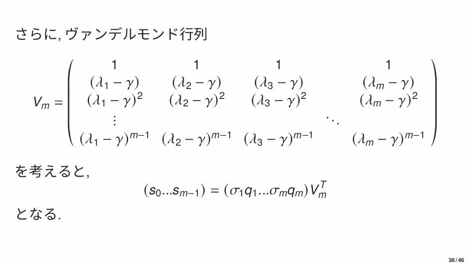 さらに, ヴァンデルモンド行列 Vm = 1 1 1 1 (1 − ) (2 − ) (3 −...