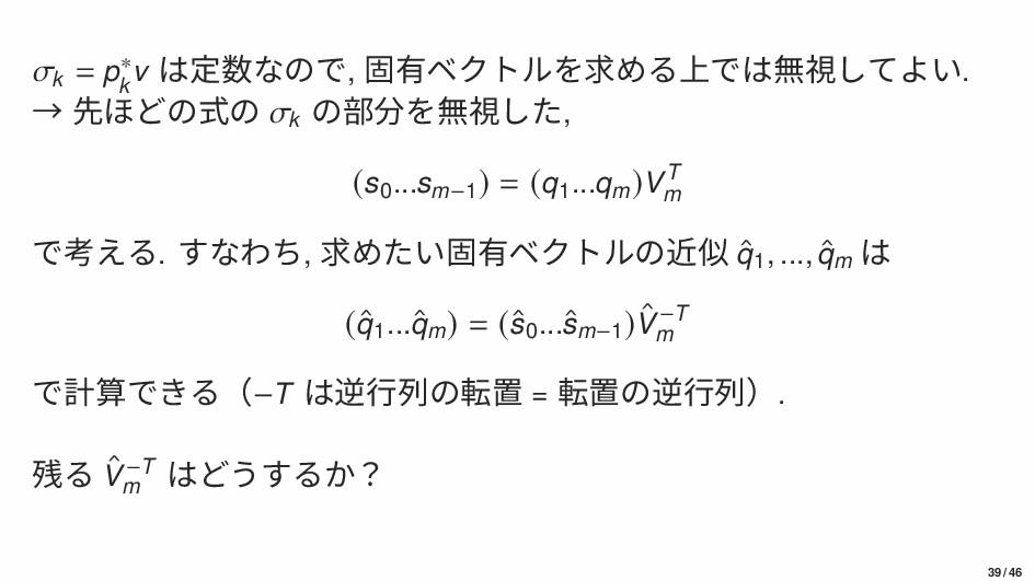 k = p∗ k v は定数なので, 固有ベクトルを求める上では無視してよい. → 先ほどの式...