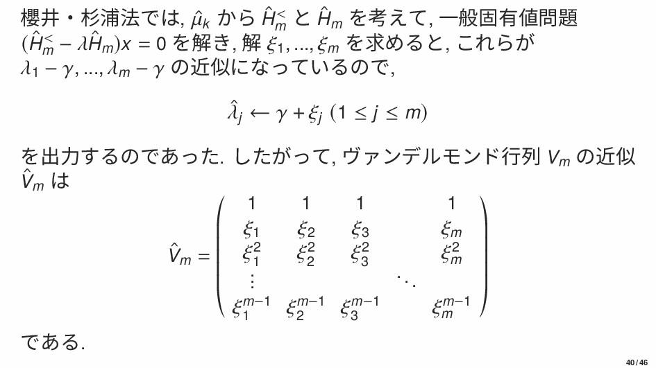櫻井‧杉浦法では, ˆ k から ˆ H< m と ˆ Hm を考えて, 一般固有値問題 (ˆ...