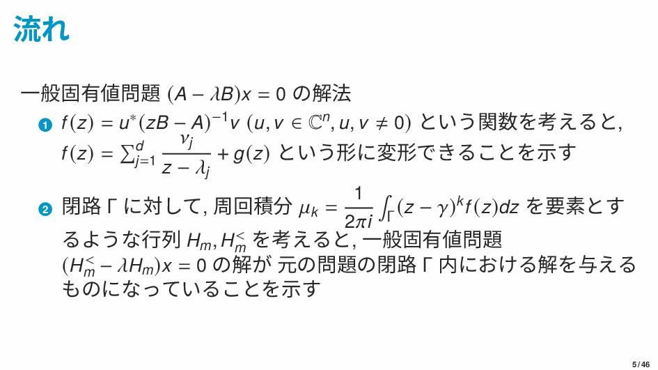 流れ 一般固有値問題 (A − B)x = 0 の解法 1 f (z) = u∗(zB − A...