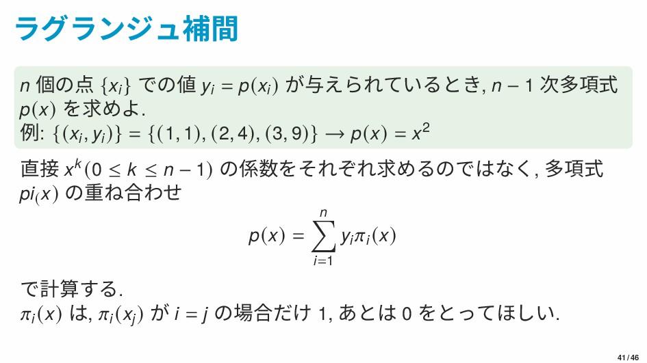 ラグランジュ補間 n 個の点 {xi } での値 yi = p(xi ) が与えられているとき...