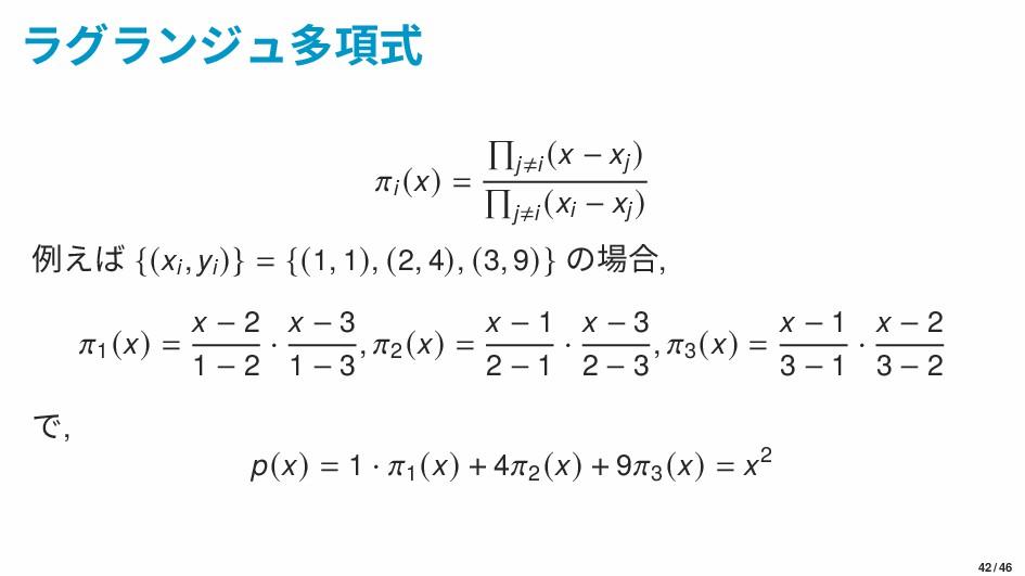 ラグランジュ多項式 i (x) = j≠i (x − xj ) j≠i (xi − xj ) ...