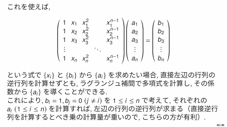 これを使えば, 1 x1 x2 1 xn−1 1 1 x2 x2 2 xn−1 2 1 x3 ...