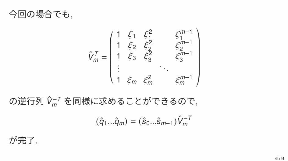 今回の場合でも, ˆ VT m = 1 1 2 1 m−1 1 1 2 2 2 m−1 2 1...