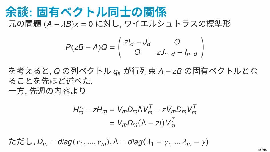 余談: 固有ベクトル同士の関係 元の問題 (A − B)x = 0 に対し, ワイエルシュトラ...