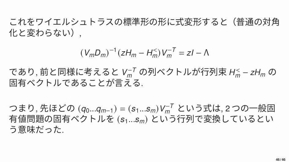 これをワイエルシュトラスの標準形の形に式変形すると(普通の対角 化と変わらない), (VmDm...