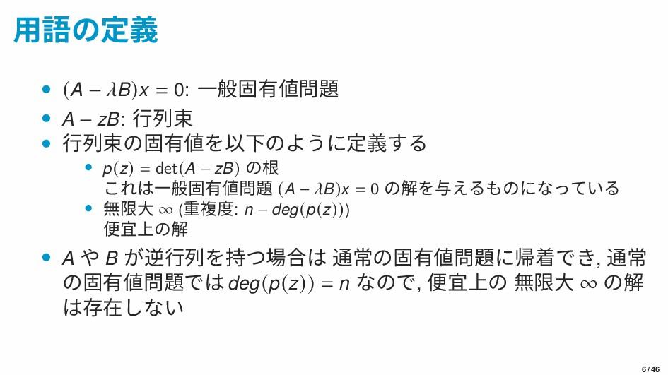 用語の定義 • (A − B)x = 0: 一般固有値問題 • A − zB: 行列束 • 行...