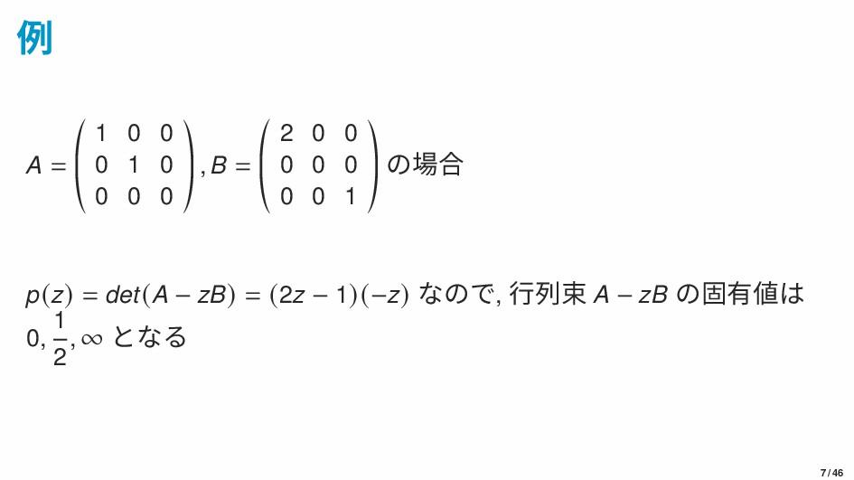 例 A = 1 0 0 0 1 0 0 0 0 , B = 2 0 0 0 0 0 0 0 1...