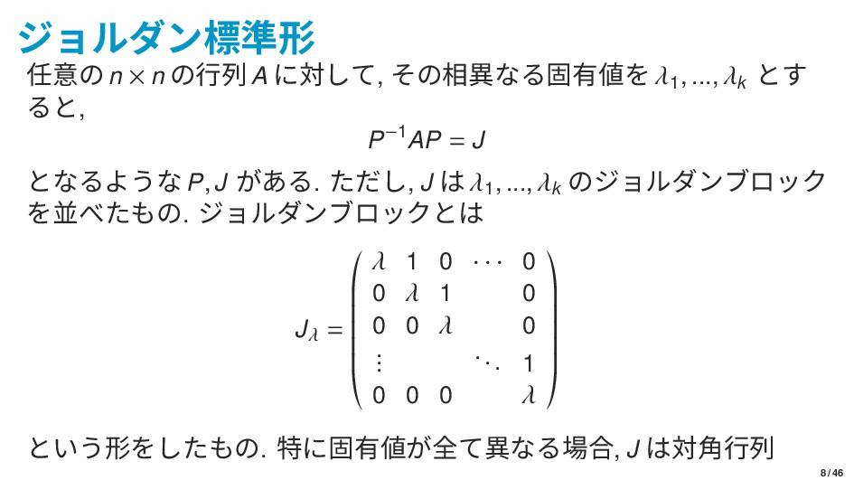 ジョルダン標準形 任意の n × n の行列 A に対して, その相異なる固有値を 1, .....