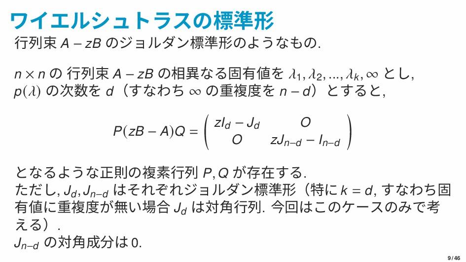 ワイエルシュトラスの標準形 行列束 A − zB のジョルダン標準形のようなもの. n × n...