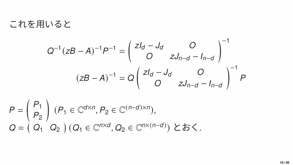 これを用いると Q−1(zB − A)−1P−1 = zId − Jd O O zJn−d −...