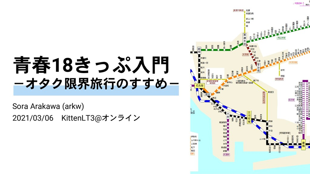 青春18きっぷ入門 -オタク限界旅行のすすめ- Sora Arakawa (arkw) 202...