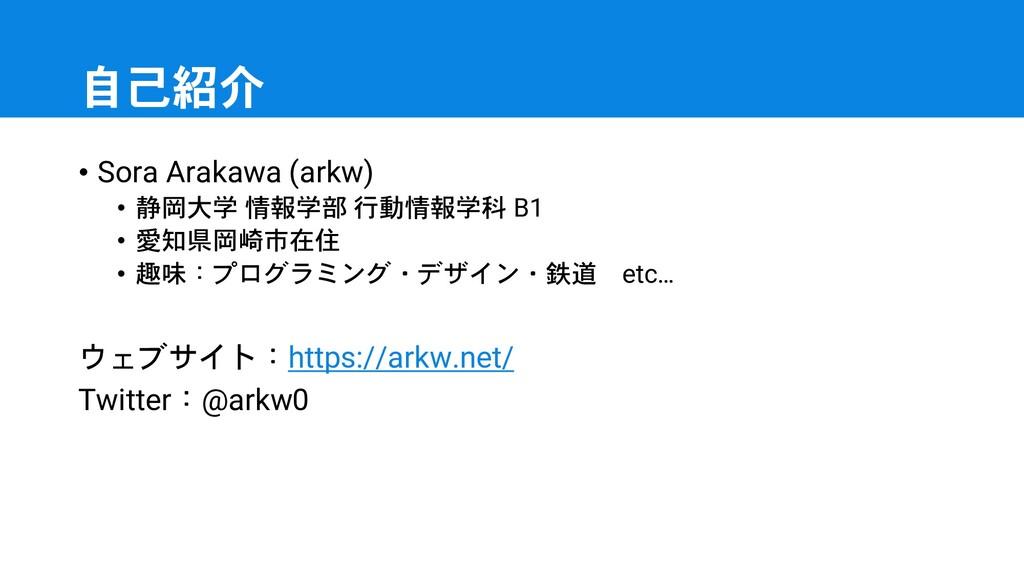 自己紹介 • Sora Arakawa (arkw) • 静岡大学 情報学部 行動情報学科 B...