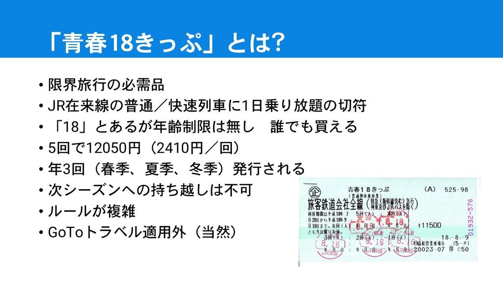 「青春18きっぷ」とは? • 限界旅行の必需品 • JR在来線の普通/快速列車に1日乗り放題の...