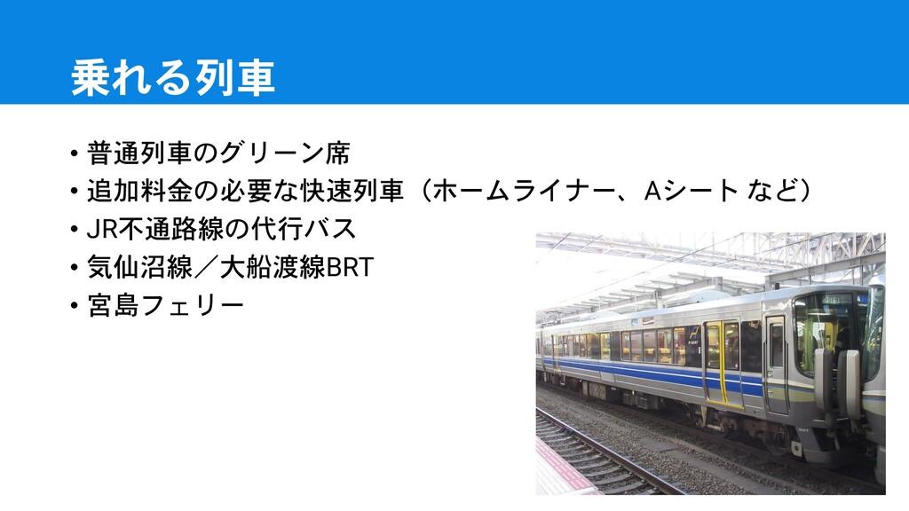 乗れる列車 • 普通列車のグリーン席 • 追加料金の必要な快速列車(ホームライナー、Aシート ...