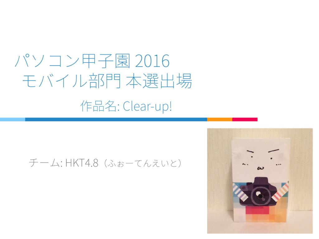 ㇐㈗ㇻ: HKT4.8 ㆀㅓ㈗ㅱ㆟ㅒㅎㅳ ㇠㇌㇂㈎ 闊 2016 ㇽ㇟ㆮ㈆ 蛭颻 羖躻貰: C...