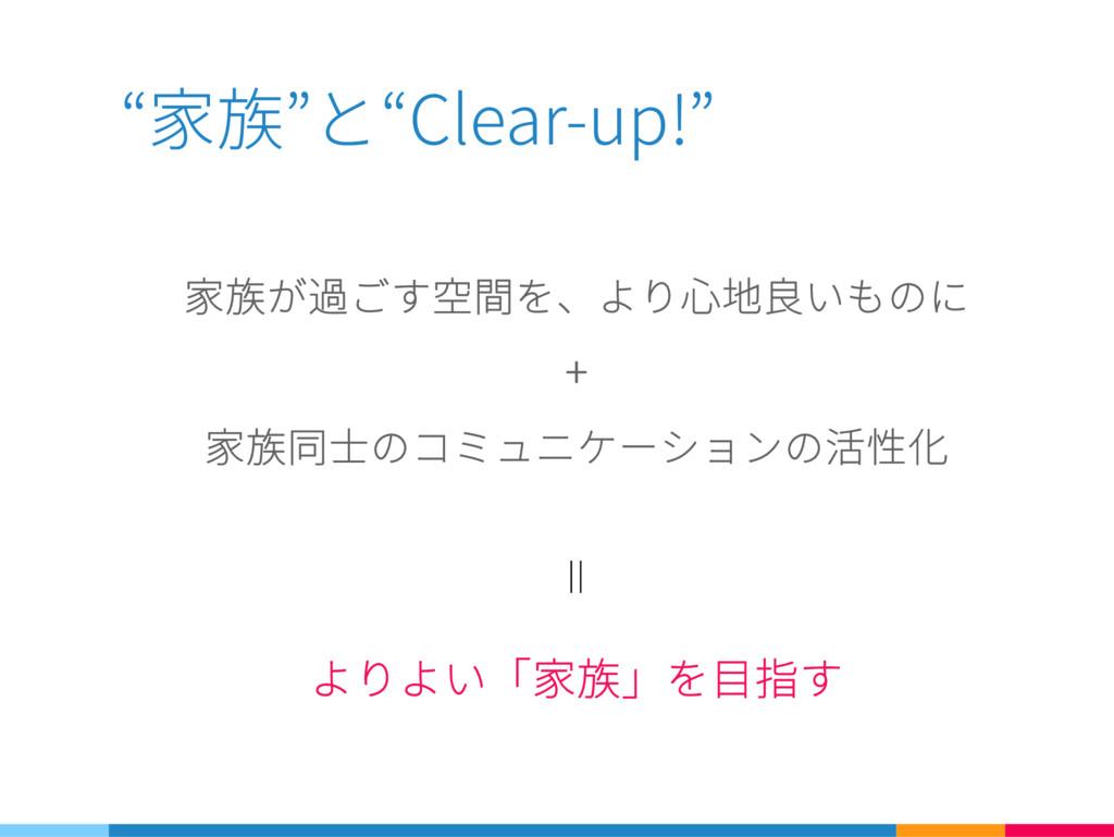 ⒤⻕ ⒥ㅳ⒤Clear-up!⒥ ⻕ ㅖ ㅞㅣ ㆞ㄉ㆔㆖ 阷 ㅎㆍㅹㅶ + ⻕ 貯鬎ㅹ㇂ㇺ㈀㇚...