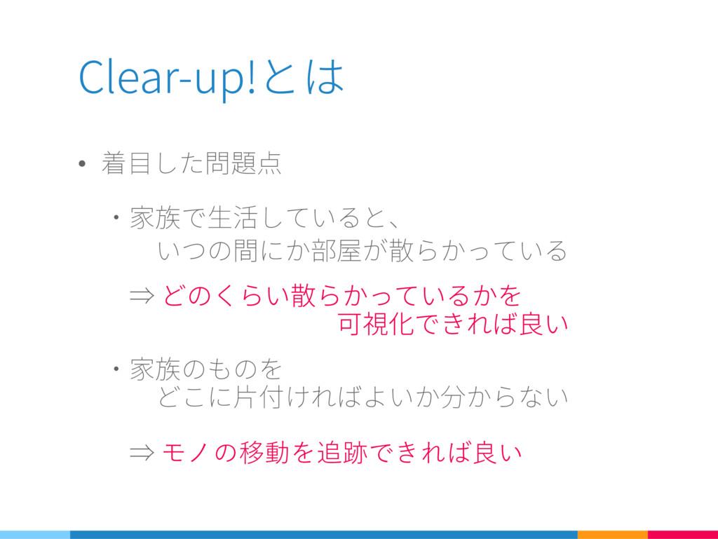 Clear-up!ㅳㅺ • ㅡㅪ逞 ㈖⻕ ㅲ ㅡㅱㅎ㆗ㅳㄉ ㅎㅯㅹ ㅶㅕ 鞘ㅖ ㆕ㅕㅮㅱㅎ㆗ ...