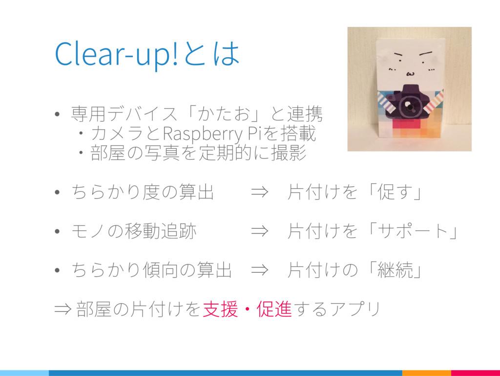 Clear-up!ㅳㅺ • 挽 ㇖㇟ㆮ㇈ㄔㅕㅪㅔㄕㅳ ㈖ㆵㇼ㈄ㅳRaspberry Pi㆞ ㈖...