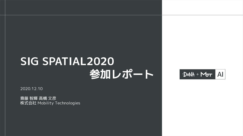 2020.12.10 齋藤 智輝 高橋 文彦 株式会社 Mobility Technologi...