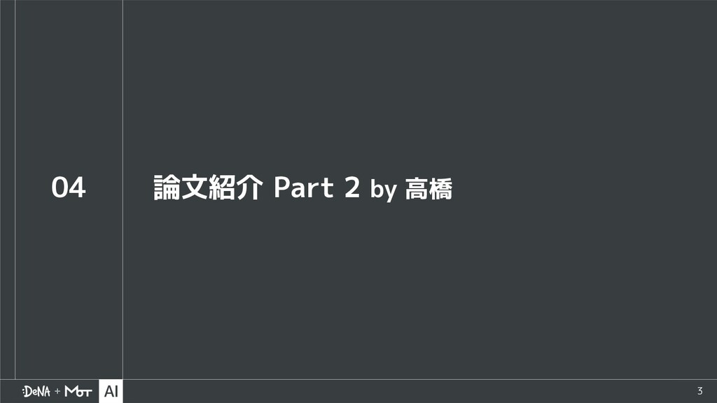 3 04 論文紹介 Part 2 by 高橋