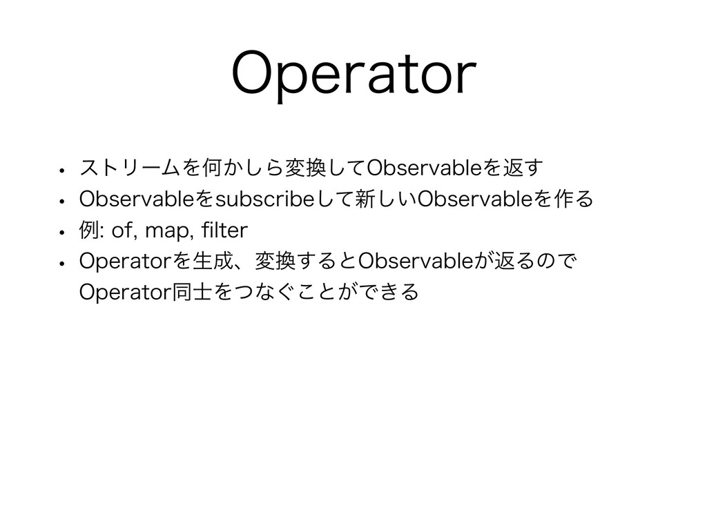 0QFSBUPS w ετϦʔϜΛԿ͔͠Βมͯ͠0CTFSWBCMFΛฦ͢ w 0CTFS...