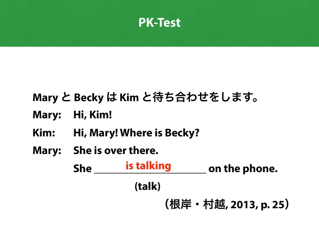 PK-Test Mary ͱ Becky  Kim ͱͪ߹ΘͤΛ͠·͢ɻ Mary: Hi...