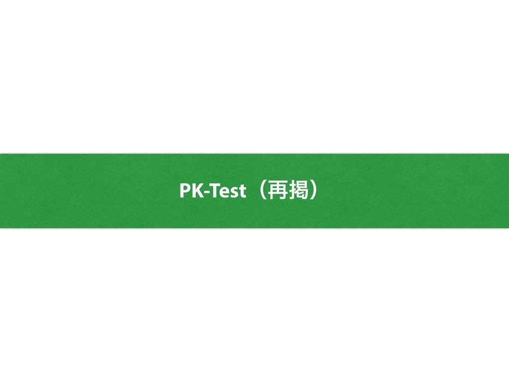 PK-Testʢ࠶ܝʣ