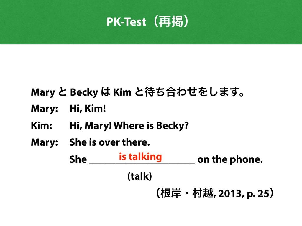 PK-Testʢ࠶ܝʣ Mary ͱ Becky  Kim ͱͪ߹ΘͤΛ͠·͢ɻ Mary...