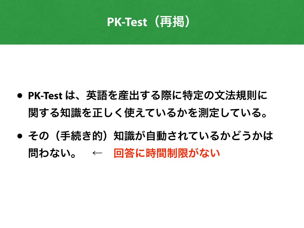 PK-Testʢ࠶ܝʣ • PK-Test ɺӳޠΛग़͢Δࡍʹಛఆͷจ๏نଇʹ ؔ͢Δ...