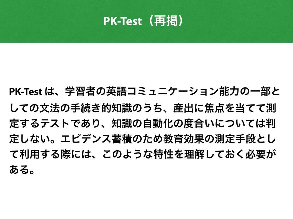 PK-Testʢ࠶ܝʣ PK-Test ɺֶशऀͷӳޠίϛϡχέʔγϣϯྗͷҰ෦ͱ ͯ͠ͷ...