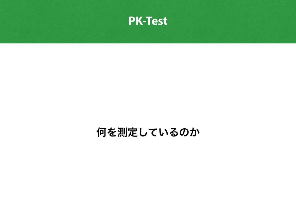 PK-Test ԿΛଌఆ͍ͯ͠Δͷ͔