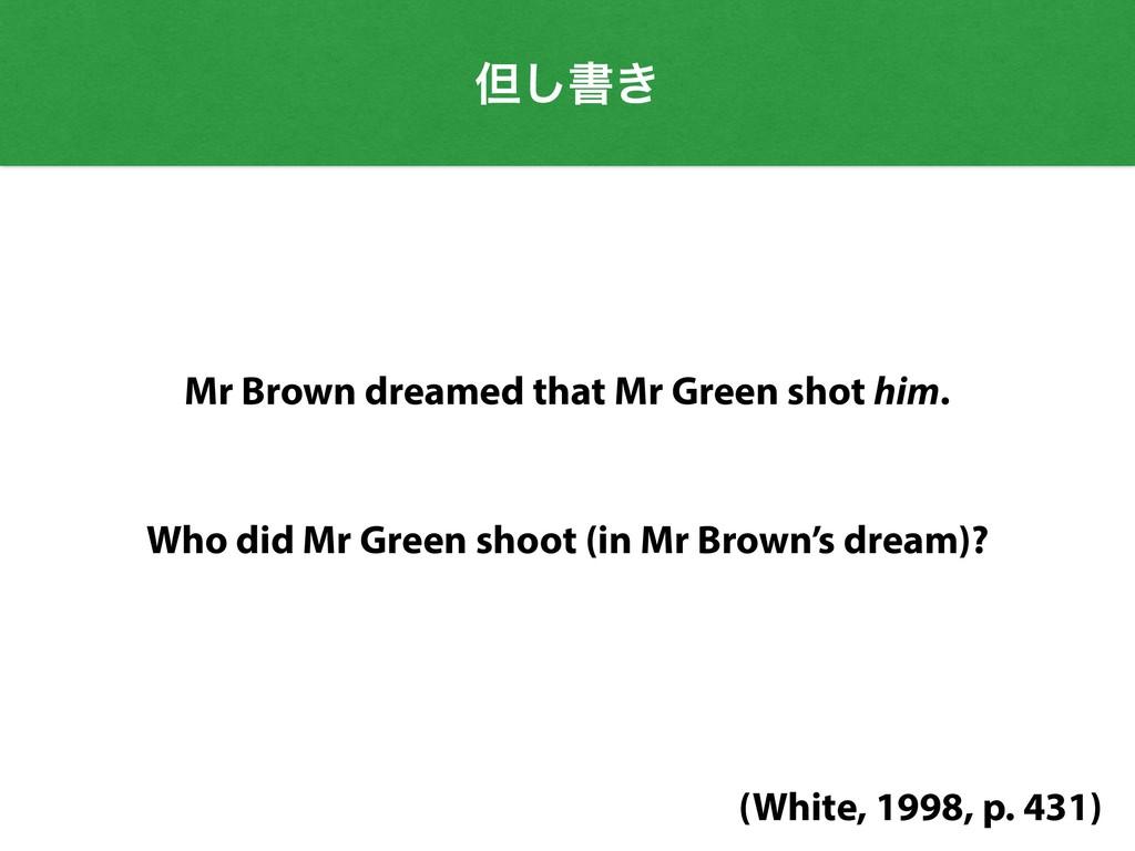 ୠ͠ॻ͖ Mr Brown dreamed that Mr Green shot him. W...
