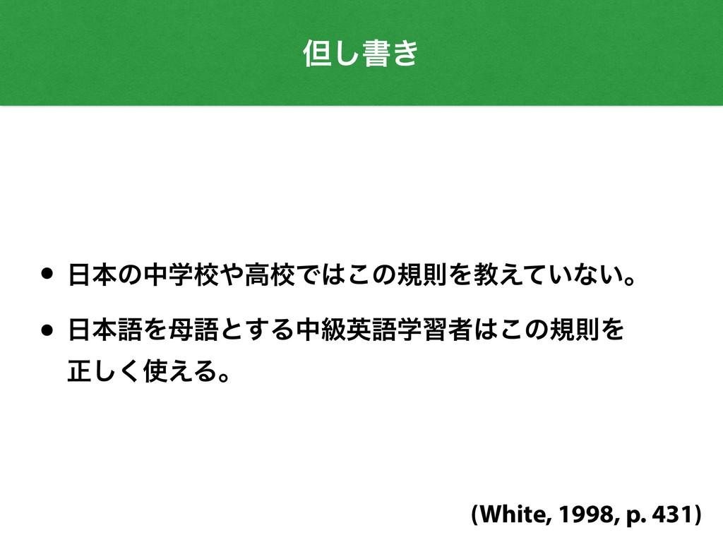 ୠ͠ॻ͖ (White, 1998, p. 431) • ຊͷதֶߍߴߍͰ͜ͷنଇΛڭ͑...