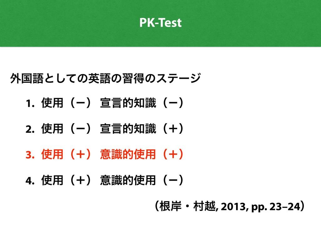 PK-Test ֎ࠃޠͱͯ͠ͷӳޠͷशಘͷεςʔδ 1. ༻ʢʵʣ એݴతࣝʢʵʣ 2. ...