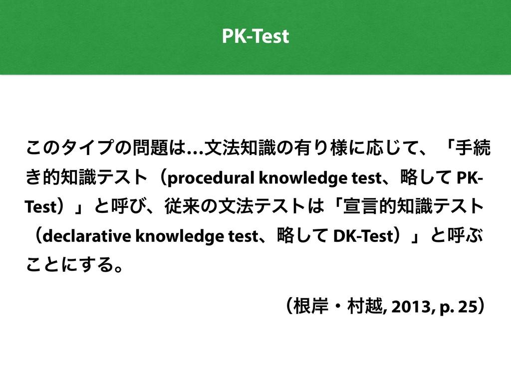 PK-Test ͜ͷλΠϓͷ…จ๏ࣝͷ༗Γ༷ʹԠͯ͡ɺʮखଓ ͖తࣝςετʢproc...