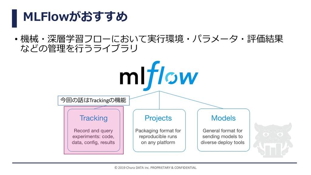 MLFlowがおすすめ • 機械・深層学習フローにおいて実⾏環境・パラメータ・評価結果 などの...