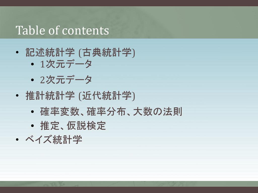 Table of contents • 記述統計学 (古典統計学) ● 1次元データ ● 2次...