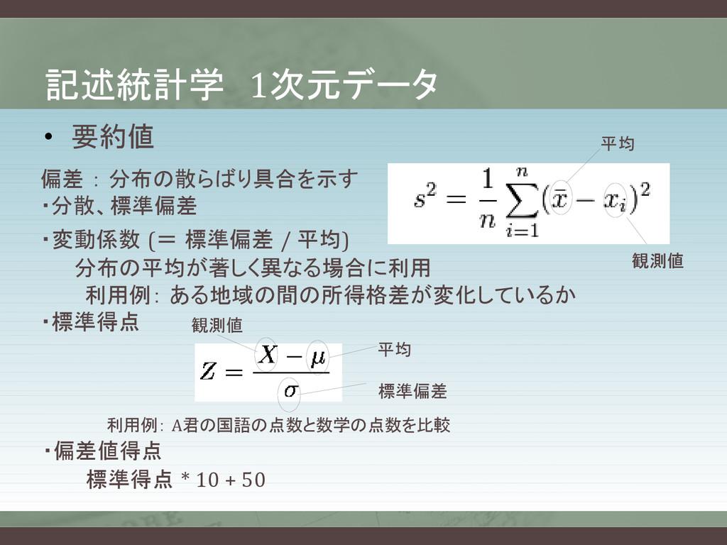 記述統計学 1次元データ • 要約値 偏差 : 分布の散らばり具合を示す ・分散、標準偏差  ...