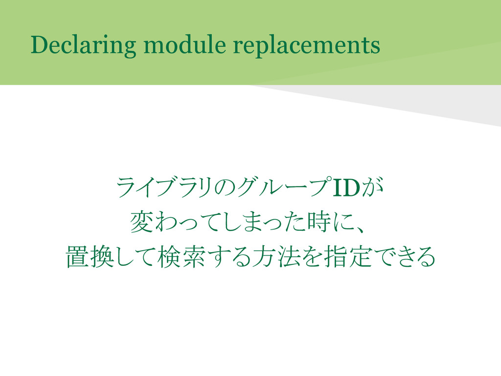 Declaring module replacements ライブラリのグループIDが 変わっ...