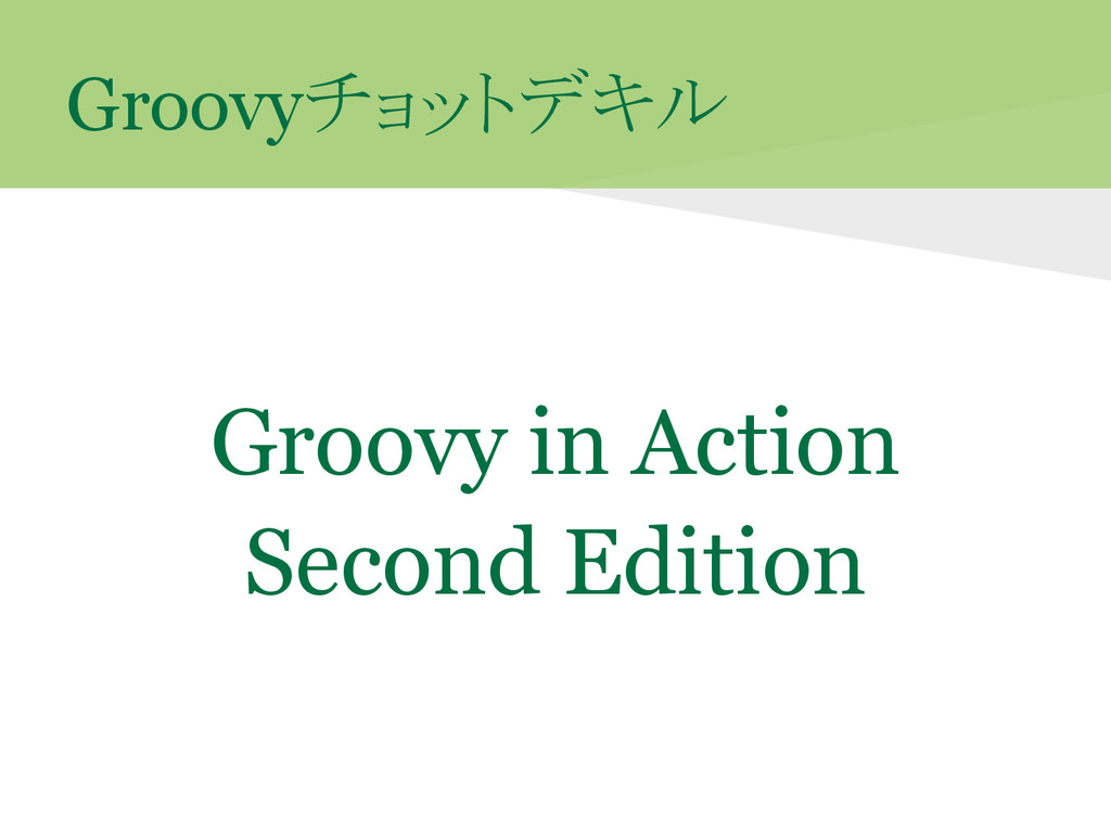 Groovy in Action Second Edition Groovyチョットデキル