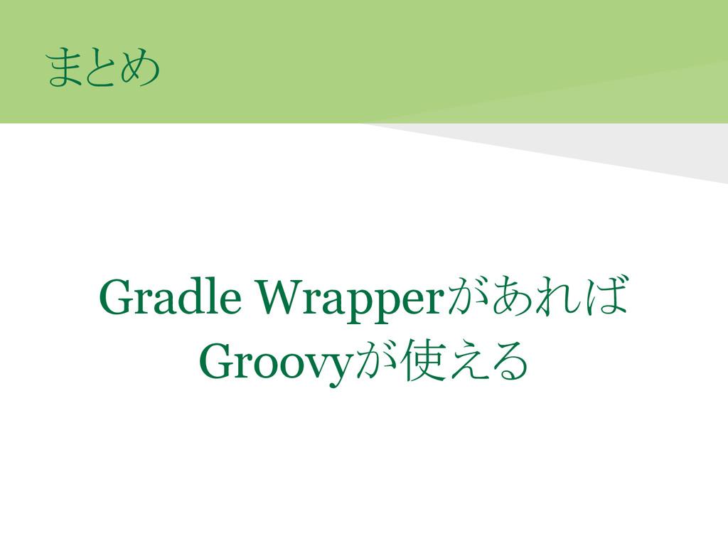 まとめ Gradle Wrapperがあれば Groovyが使える