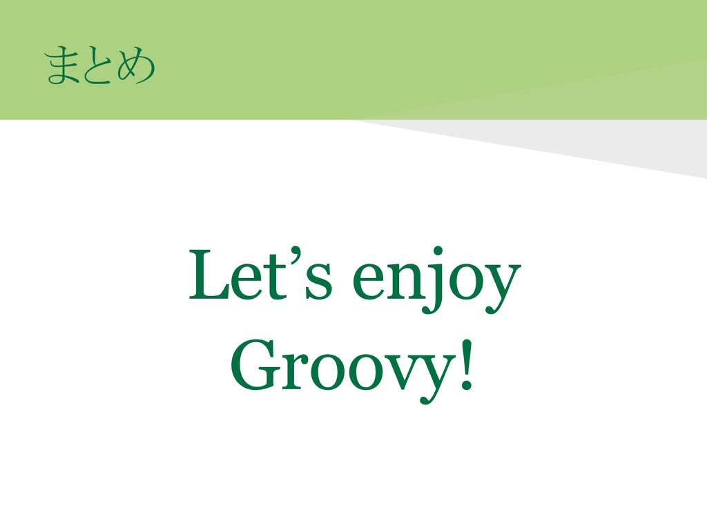 まとめ Let's enjoy Groovy!