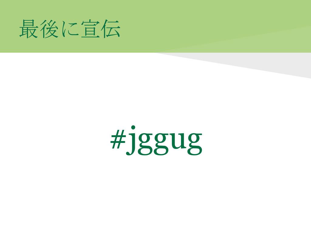 最後に宣伝 #jggug