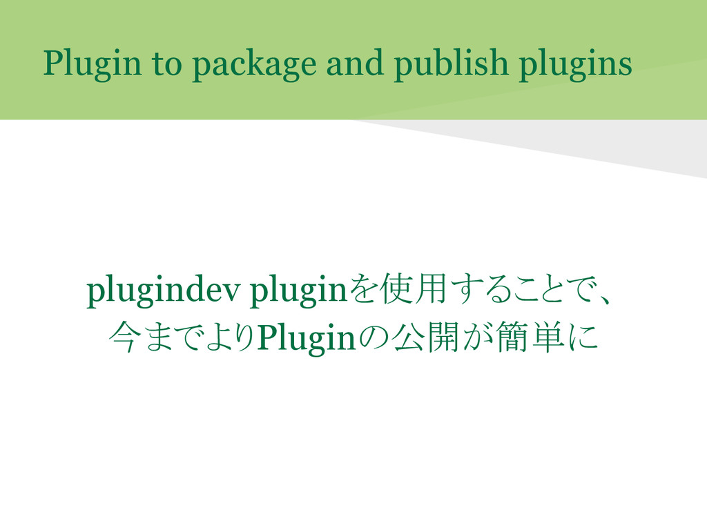 Plugin to package and publish plugins plugindev...