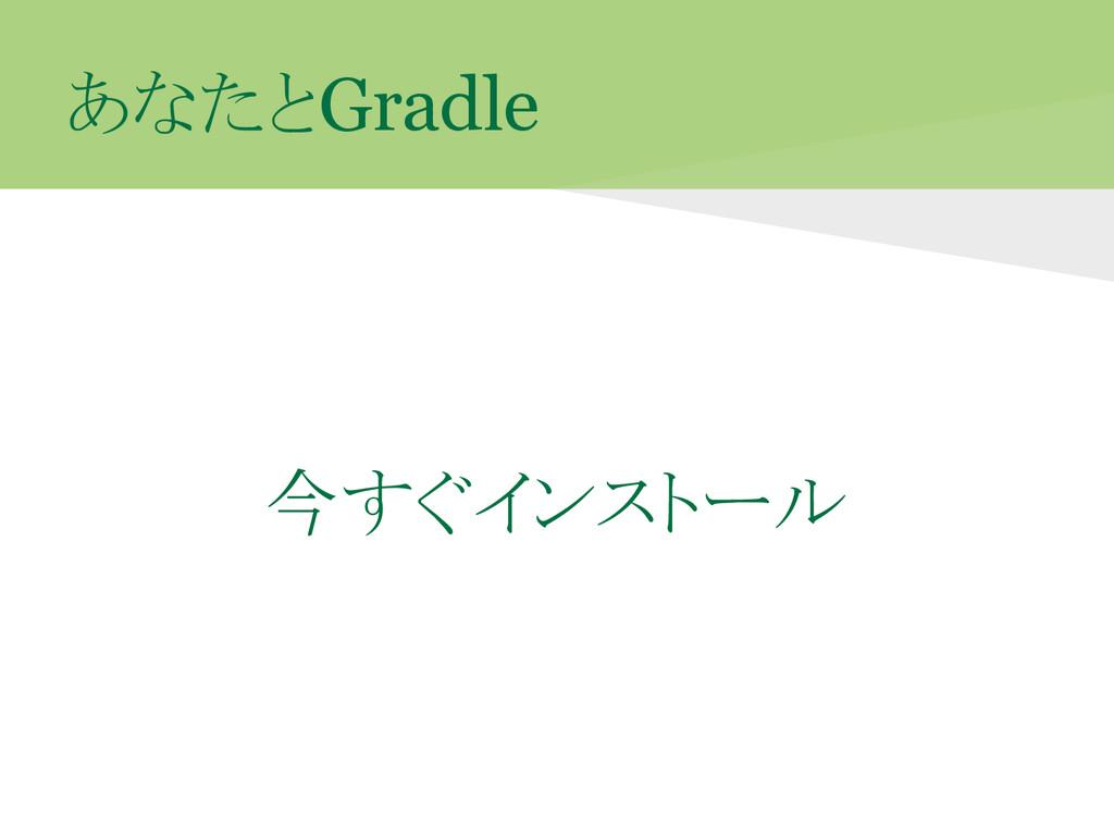 あなたとGradle 今すぐインストール