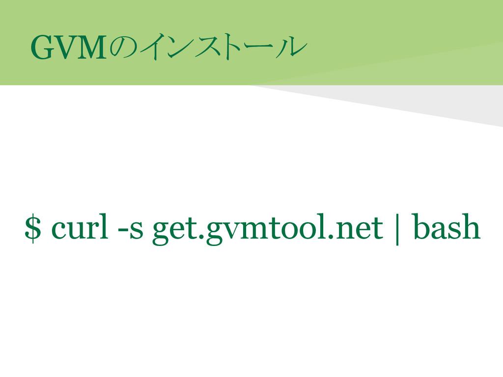 GVMのインストール $ curl -s get.gvmtool.net | bash