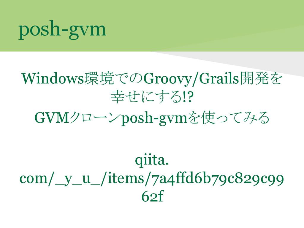 posh-gvm Windows環境でのGroovy/Grails開発を 幸せにする!? GV...