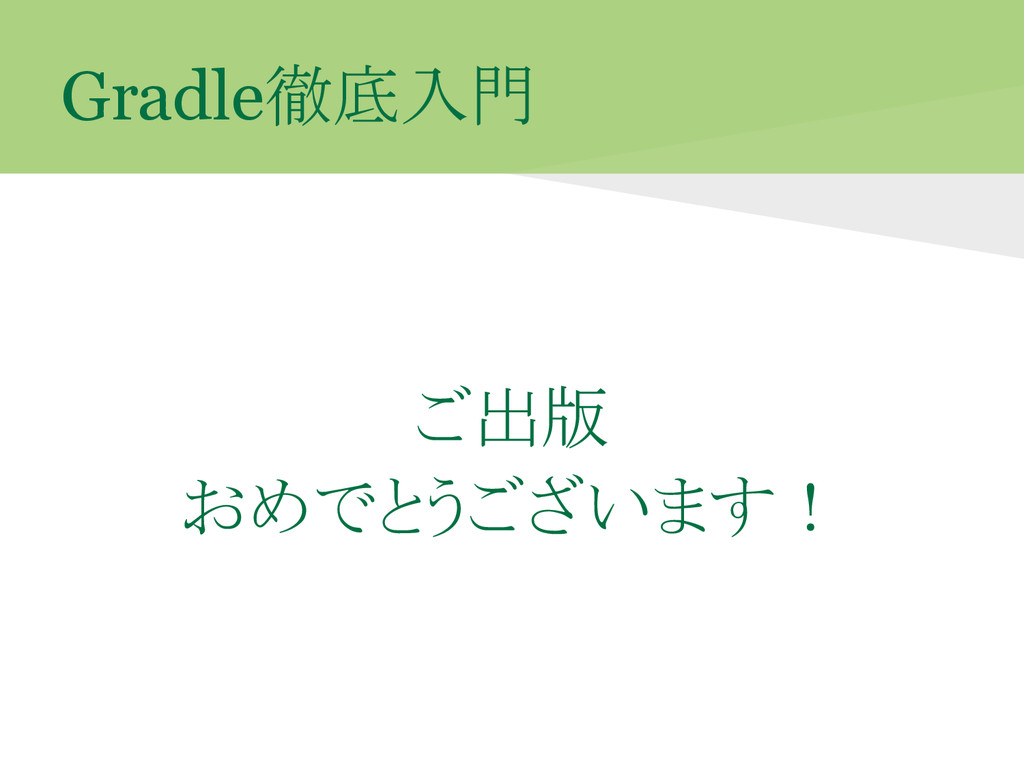 Gradle徹底入門 ご出版 おめでとうございます!